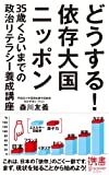 どうする!依存大国ニッポン (ディスカヴァー携書)