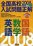 全国高校入試問題正解英語・数学・国語 2008年受験用 (2008)
