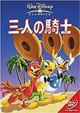 三人の騎士 [DVD]
