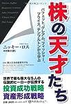 「株の天才たち」バフェット、グレアム、フィッシャー、プライス、テンプルトンから学ぶ (ウィザードブックシリーズ)