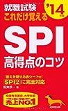 就職試験これだけ覚えるSPI高得点のコツ〈'14年版〉