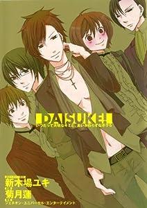 DAISUKE! ~いつだって大切なキミと、あいかわらずなボクら~ 初回限定特装版 (SEコミックスプレミアム)