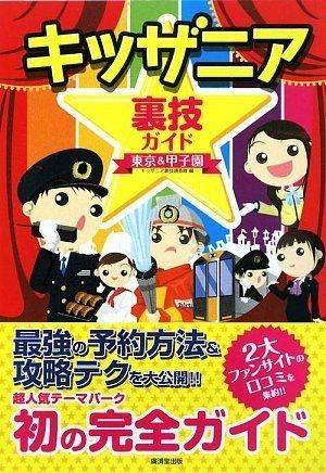 キッザニア裏技ガイド 東京&甲子園