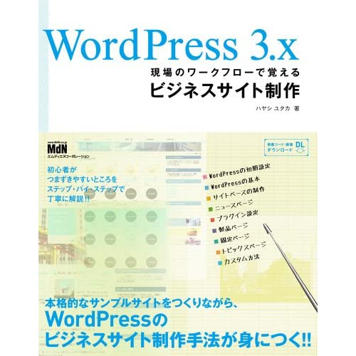 WordPress 3.x ����̃��[�N�t���[�Ŋo����r�W�l�X�T�C�g����
