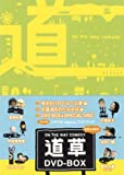 ON THE WAY COMEDY 道草 DVD-BOX