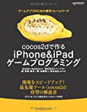 cocos2d�Ǻ�� iPhone��iPad������ץ?��ߥ�