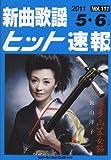 新曲歌謡ヒット速報 Vol.111 2011年<5・6月号>