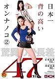 日本一背の高いオンナノコ2 [DVD]