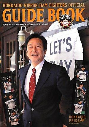 北海道日本ハムファイターズオフィシャルガイドブック〈2012〉