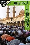 現代イスラーム思想の源流 (世界史リブレット)