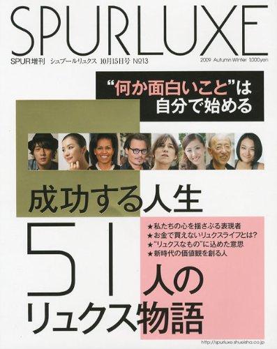SPURLUXE 2009年10月号 大きい表紙画像