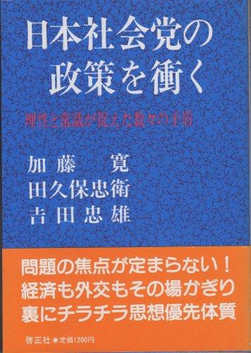 日本社会党の政策を衝く―理性と常識が捉えた数々の矛盾