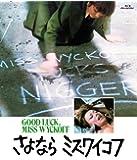 魅惑の女優シリーズ さよならミス・ワイコフ [Blu-ray]