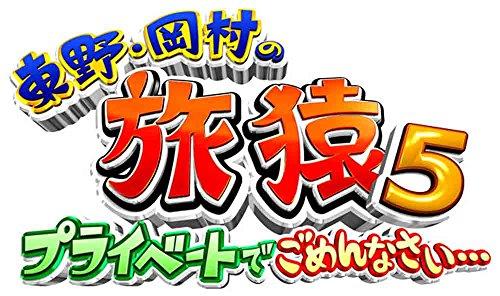 東野・岡村の旅猿5 プライベートでごめんなさい・・・箱根日帰り温泉・下みちの旅 プレミアム完全版 [DVD]