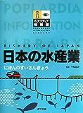 日本の水産業 (ポプラディア情報館)