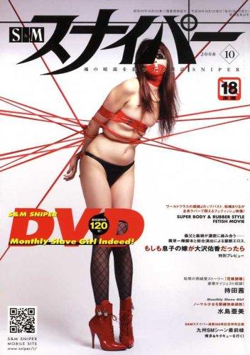 S & M スナイパー 2008年 10月号 [雑誌]