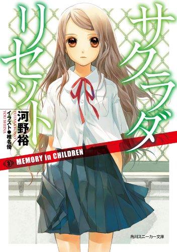 サクラダリセット 3 MEMORY in CHILDREN (角川スニーカー文庫)