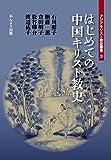 はじめての中国キリスト教史 (アジアキリスト教史叢書3)