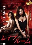 レイプルーム [DVD]