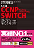 徹底攻略Cisco CCNP Routing & Switching SWITCH教科書[300-115J]対応 -