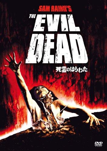 死霊のはらわた [DVD]