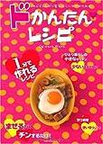 めんどくさがり屋で忙しい女子のためのドかんたんレシピ (主婦の友生活シリーズ)