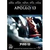 アポロ13 スペシャル・エディション 【-プレミアム・ベスト・コレクション-リミテッド・エディション】 [DVD]