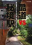 酷道vs秘境駅