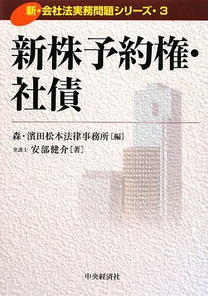 新株予約権・社債