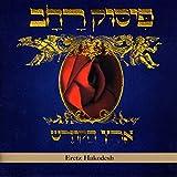 Rachav, Pissuk Eretz Hakodesh Mainstream Jazz