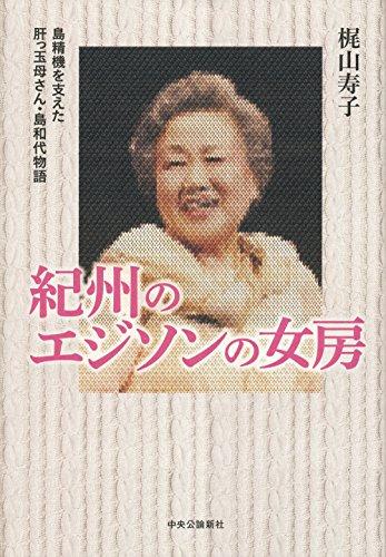 紀州のエジソンの女房 - 島精機を支えた肝っ玉母さん・島和代物語