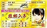 AKB48免許証 飛翔入手フライングゲット【前田敦子】