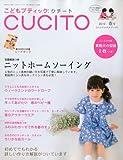 こどもブティック CUCITO ( クチート ) 2010年 04月号 [雑誌]