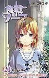 食戟のソーマ 20 (ジャンプコミックス)