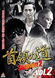 首領の道season2 vol.2 [DVD]