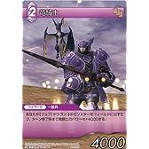 ファイナルファンタジー FF-TCG 竜騎士 11-100C [おもちゃ&ホビー] [おもちゃ&ホビー]