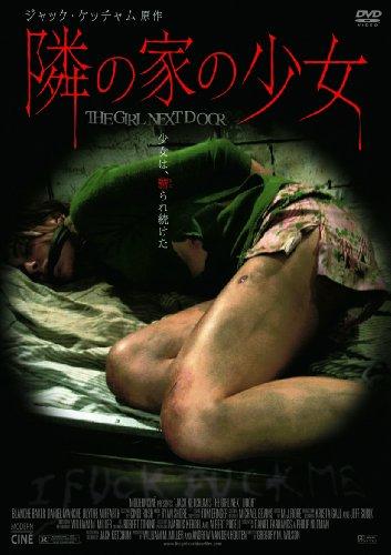 隣の家の少女(〇〇までにこれは観ろ! ) [DVD]