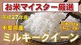 千葉県産 白米 ミルキークイーン 10kg (5kg×2) (検査一等米) 平成27年産