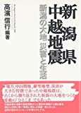 新潟県中越地震 新潟の大地 災害と生活