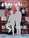 anan (アンアン) 2015年 11月11日号 No.1978 [雑誌]