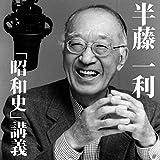 昭和史「国家総動員法、ノモンハンの悲劇」