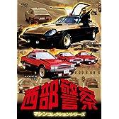西部警察 マシンコレクション -スーパーZ・マシンRS1,2,3篇- [DVD]