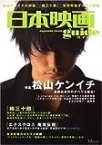 日本映画guide [TJムック] (TJ MOOK)