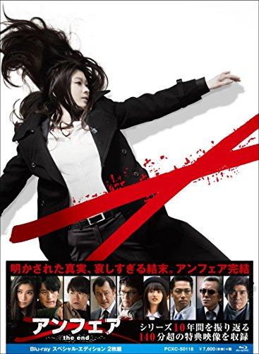 アンフェア the end Blu-ray スペシャル・エディション