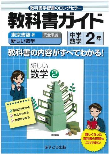 中学教科書ガイド 東京書籍版 新しい数学 数学2年