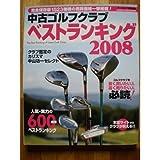 中古ゴルフクラブベストランキング 2008―クラブ鑑定のカリスマ中山功一セレクト (GAKKEN SPORTS MOOK)