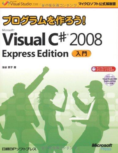 microsoft-visual-cshaipu-2008-express-edition-nyuimon-microsoft-visual-studio-2008