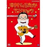 [DVD] 中川ひろたかTVショウ