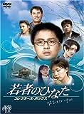 若者のひなた コレクターズ・ボックス [DVD]  JVDK1052