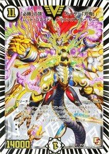 デュエルマスターズ 【「必勝」の頂 カイザー「刃鬼」】(ビクトリーカード) ホワイト・ゼニス・パック(WHITE ZENITH PACK)収録カード